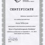 """Теоретико-практический семинар """"Эрос в психотерапевтических отношениях"""""""
