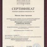 """Конференция РПА """"Психиатрия и психоанализ: клинические диалоги"""""""